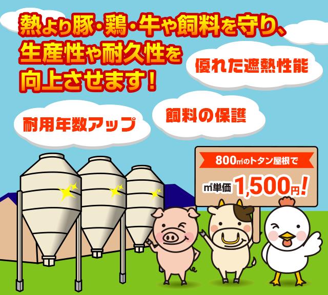 熱より豚・鶏・牛や飼料を守り、生産性や耐久性を向上させます!